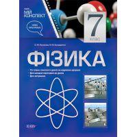 Мой конспект Основа Физика 7 класс