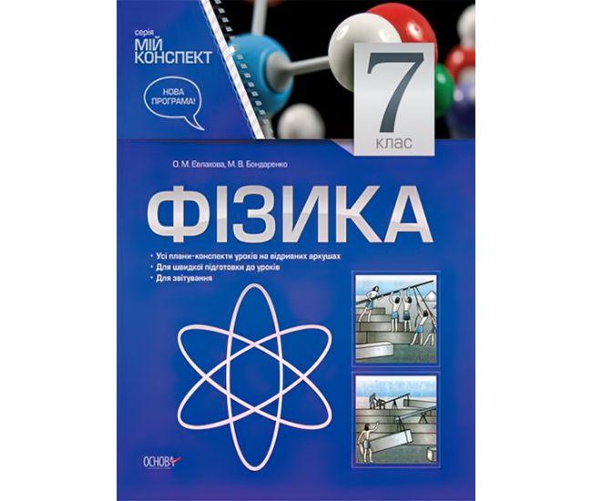 Мой конспект. Физика 7 класс - Издательство Основа - ISBN 9786170024466