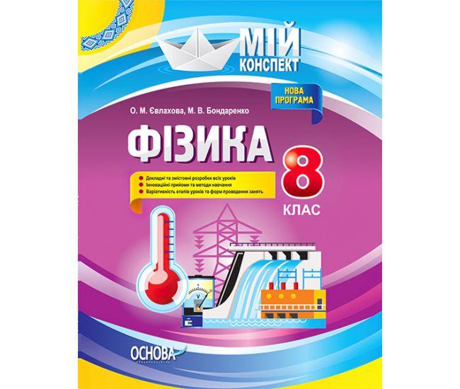Мой конспект. Физика 8 класс - Издательство Основа - ISBN 9786170028082