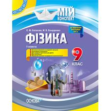 Мой конспект. Физика 9 класс II семестр - Издательство Основа - ISBN 9786170031334