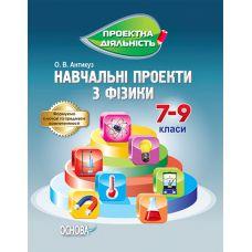 Учебные проекты по физике. 7-9 классы - Издательство Основа - ISBN 9786170030313