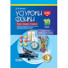 Все уроки. Физика 10 класс ІІ семестр. Уровень стандарта - Издательство Основа - ISBN 978-617-00-3409-0