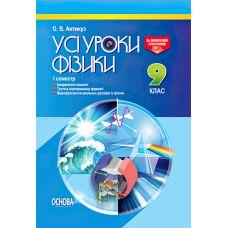 Все уроки. Физика 9 класс І семестр - Издательство Основа - ISBN 978-617-00-3116-7