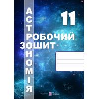 Рабочая тетрадь Пiдручники i посiбники Астрономия 11 класс к учебнику Пришляк
