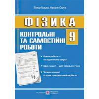 Контрольные и самостоятельные работы Пiдручники i посiбники Физика 9 класс