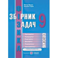 Сборник задач Пiдручники i посiбники Физика 9 класс