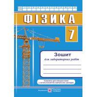 Тетрадь для лабораторных работ Пiдручники i посiбники Физика В5 7 класс