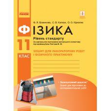 Физика 11 класс. Уровень стандарта. Тетрадь для лабораторных работ по программе Локтева - Издательство Ранок - ISBN 123-Т742012У
