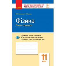 Физика 11 класс. Уровень стандарта. Тетрадь для оценки результатов обучения - Издательство Ранок - ISBN 123-Т949040У