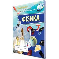 Физика 7 класс: Сборник задач для оценки учебных достижений - Издательство Орион - ISBN 978-617-7355-35-8