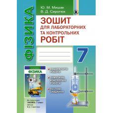 Физика 7 класс: Тетрадь для лабораторных и контрольных работ (Сиротюк) - Издательство Генеза - ISBN 978-966-11-0631-3