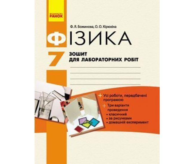 Физика 7 класс. Тетрадь для лабораторных работ - Издательство Ранок - ISBN 1050027