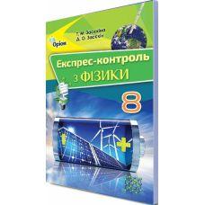 Физика 8 класс: Экспресс-контроль (Засекина) - Издательство Орион - ISBN 978-617-7355-19-8