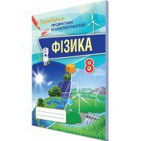 Физика 8 класс: Сборник задач для оценки учебных достижений