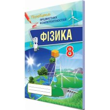 Физика 8 класс: Сборник задач для оценки учебных достижений - Издательство Орион - ISBN 978-617-7355-72-3