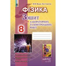 Физика 8 класс: Тетрадь для лабораторных и контрольных работ (Сиротюк) - Издательство Генеза - ISBN 978-966-11-0722-8