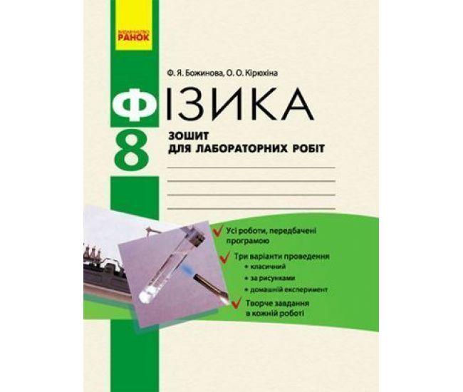 Физика 8 класс. Тетрадь для лабораторных работ - Издательство Ранок - ISBN 1050028