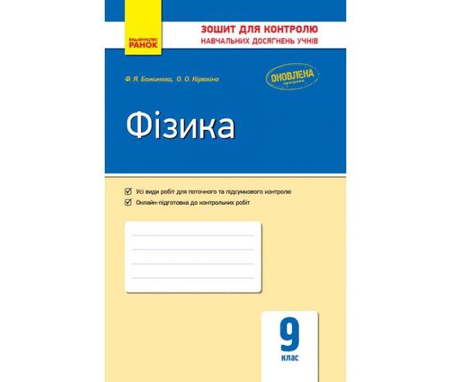 Физика 9 класс: тетрадь для контроля знаний - Издательство Ранок - ISBN Т487054У