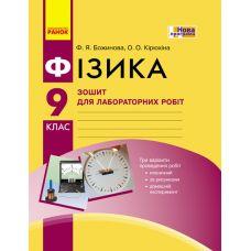 Физика 9 класс. Тетрадь для лабораторных работ - Издательство Ранок - ISBN Т742001У