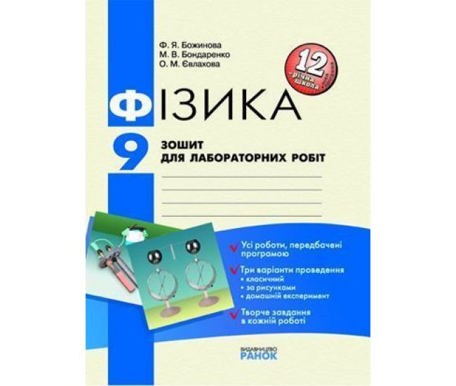 Тетрадь для лабораторных работ. Физика 9 класс - Издательство Ранок - ISBN 1050029