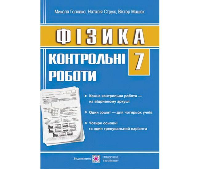 Контрольные работы по физике. 7 класс - Издательство Пiдручники i посiбники - ISBN 9789660728370