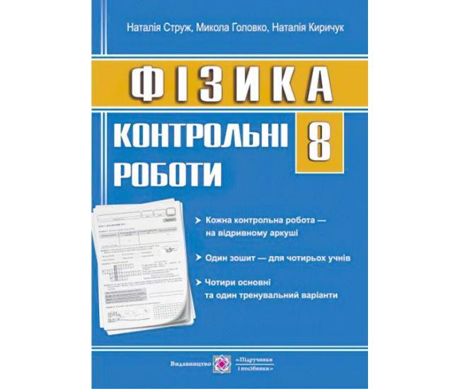 Контрольные работы по физике. 8 класс - Издательство Пiдручники i посiбники - ISBN 9789660730434