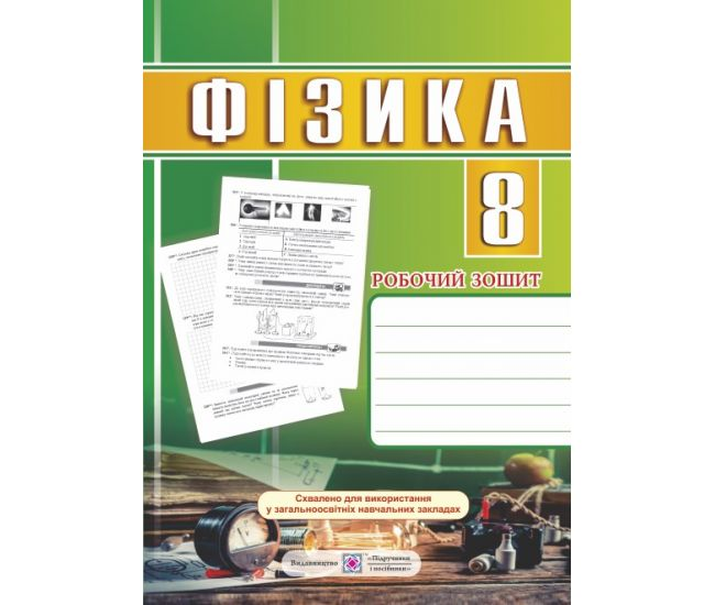 Рабочая тетрадь. Физика 8 класс - Издательство Пiдручники i посiбники - ISBN 9789660730496
