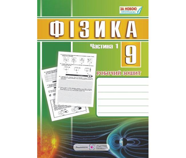 Рабочая тетрадь. Физика 9 класс (часть 1) - Издательство Пiдручники i посiбники - ISBN 9789660731622
