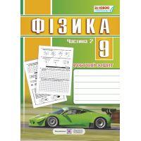 Рабочая тетрадь- пособие Пiдручники i посiбники Физика 9 класс (часть 2)