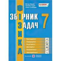 Сборник задач Пiдручники i посiбники Физика 7 класс