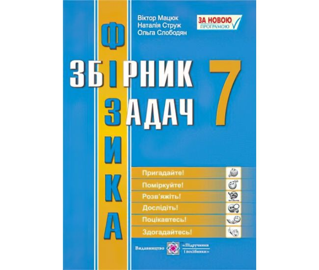 Сборник задач по физике. 7 класс - Издательство Пiдручники i посiбники - ISBN 9789660728684