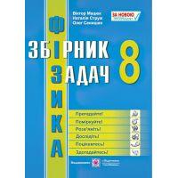 Сборник задач Пiдручники i посiбники Физика 8 класс