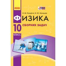 Сборник задач по физике 10 класс (уровень стандарта) на русском - Издательство Ранок - ISBN 123-Т741009Р
