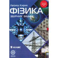 Сборник задач по физике 9 класс