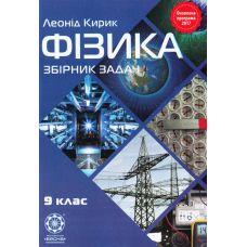 Сборник задач по физике 9 класс - Издательство Весна - ISBN 1150161