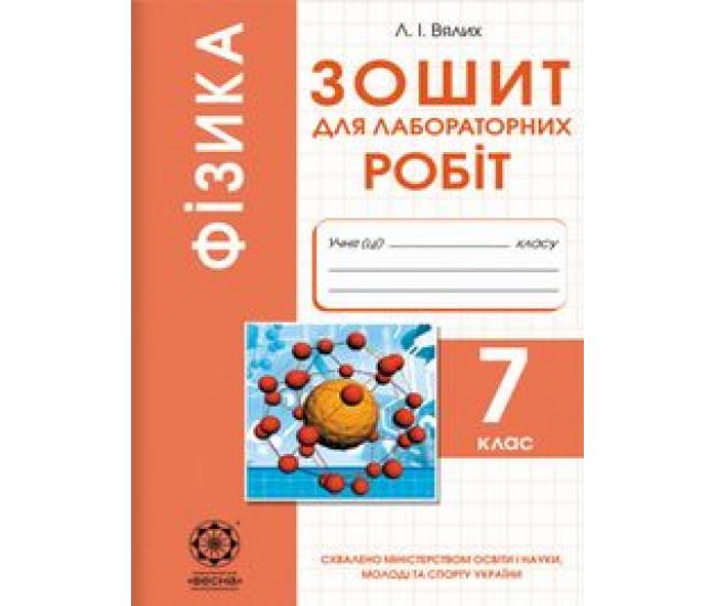 Тетрадь для лабораторных работ. Физика 7 класс - Издательство Весна - ISBN 1150027