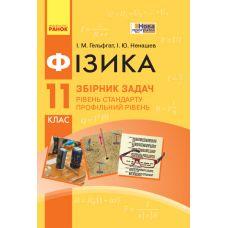 Сборник задач по физике 11 класс. Уровень стандарта. Профильный уровень - Издательство Ранок - ISBN 123-Т741017У