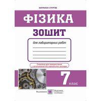 Тетрадь для лабораторных работ Пiдручники i посiбники Физика А5 7 класс