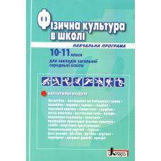 Физическая культура в школе: учебная программа для 10-11 классов (уровень стандарта) - Издательство Літера - ISBN 978-966-178-991-2