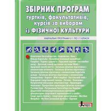 Сборник программ по физической культуре. Учебные программы с 1 по 11 классы - Издательство Літера - ISBN 123-Л1112У