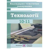 Календарно-тематическое планирование Пiдручники i посiбники Технологии 10-11 класс