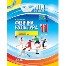 Мой конспект. Физическая культура 11 класс - Издательство Основа - ISBN 9786170036421