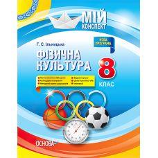 Мой конспект. Физическая культура. 8 класс - Издательство Основа - ISBN 9786170026460
