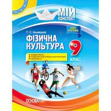 Мой конспект. Физическая культура 9 класс - Издательство Основа - ISBN 9786170030375