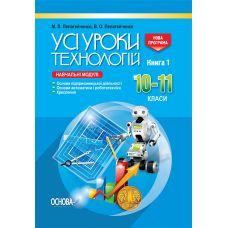 Все уроки технологии 10-11 классы. Книга 1 - Издательство Основа - ISBN 978-617-00-3398-7