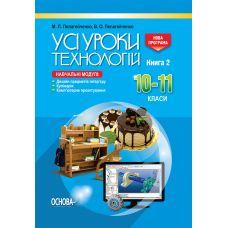 Все уроки технологии 10-11 классы. Книга 2 - Издательство Основа - ISBN 978-617-00-3396-3