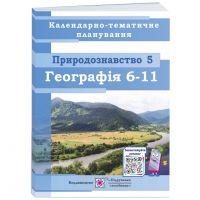 Календарно-тематическое планирование Пiдручники i посiбники Естествознание 5 класс География 6-11 классы 2021-2022