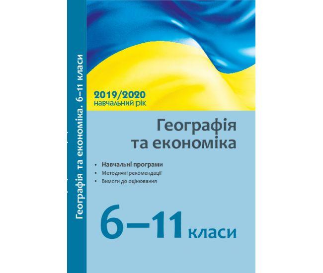 География и экономика 6-11 классы: учебные программы, методические рекомендации - Издательство Ранок - ISBN 123-Г580071У
