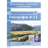 Календарно-тематическое планирование Пiдручники i посiбники География 6-10 класс