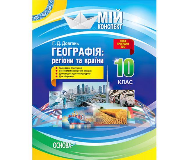 Мой конспект. География 10 класс: регионы и страны - Издательство Основа - ISBN 978-617-00-3350-5